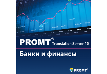 PROMT Translation Server 10 Банки и финансы